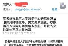 北京大学通报教师冯仁杰与多人发生不正当关系 解聘并取消资格-留学世界网