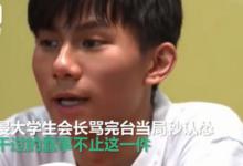 骂完台湾当局,香港浸大学生会长方仲贤怂到赶紧道歉了-留学世界网