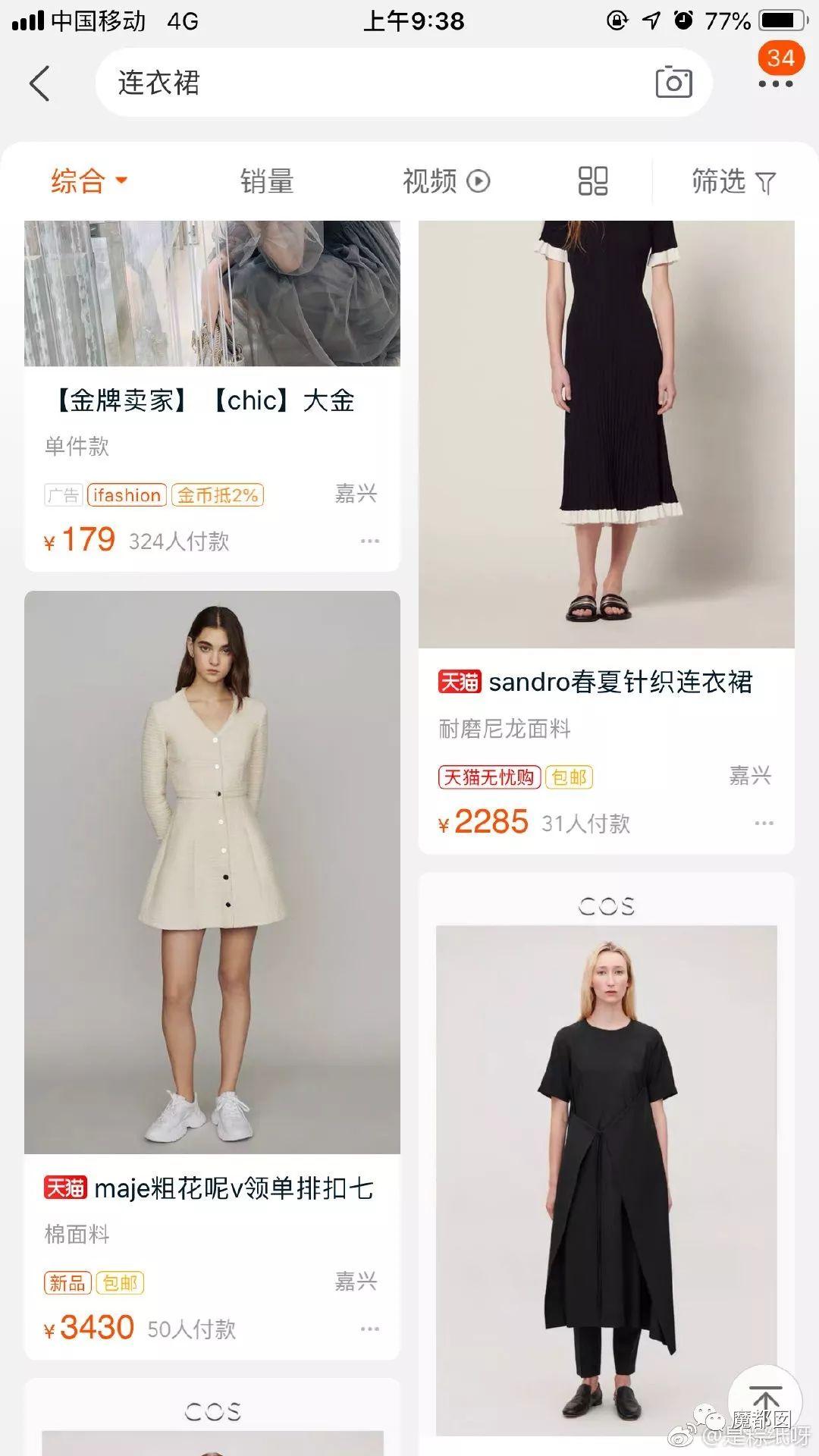 今日热爆!男生只需要在淘宝搜索连衣裙就能准确判断女生人品?