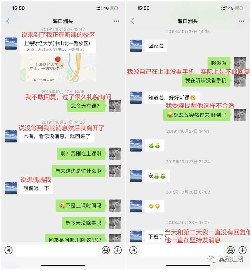 独家 | 曝光!上海财大会计学院已婚知名教授钱F胜在校园里公然将女学生锁进车内性骚扰
