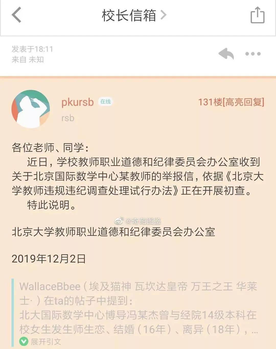 中国最高学府爆料 北大教师被指多人发生不正当关系(3/3)