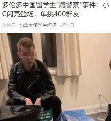 """照片曝光!多伦多中国留学生""""跪警察""""事件:3人被控6项袭击罪!"""