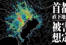 NHK最新报道:东京会发生7级以上大地震,预计死亡23000人...-留学世界网