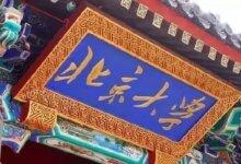 中国北京大学爆出性丑闻 北大教师被指多人发生不正当性关系(3/3)-留学世界网