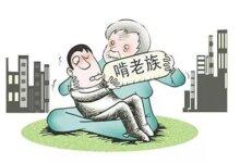 沈阳啃老族30岁海归小伙不找工作不谈恋爱!妈妈后悔,当初不该这样做!-留学世界网