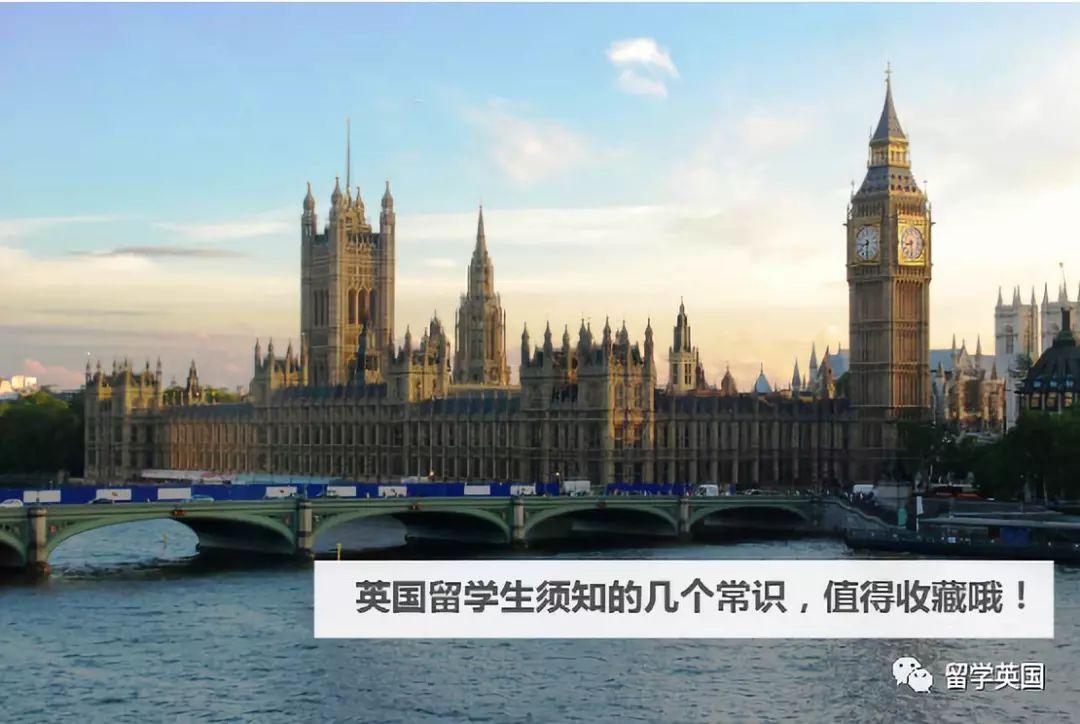 英国留学生须知的几个常识,值得收藏哦!