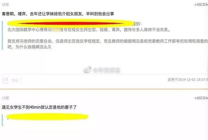 中国最高学府爆料 北大教师被指多人发生不正当关系(1/3)