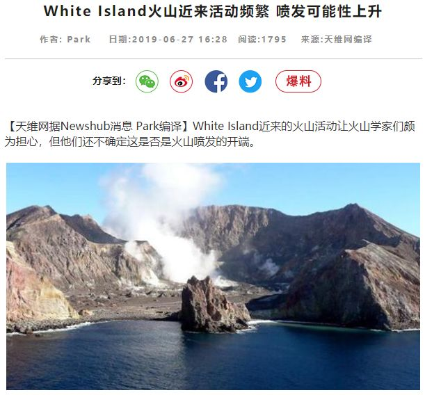 新西兰火山爆发最新情况!已有1人死亡,7人重伤,多人下落不明!或有2个旅行团在现场…专家警告,另有这些火山,也蠢蠢欲动!