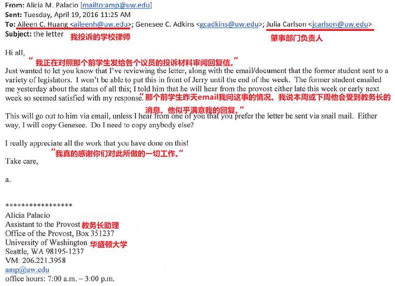 华大西雅图中国留学生OPT被拒后,学校态度令人失望,五年来他只想要一个说法