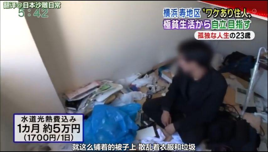 东京CBD旁边,竟藏着被全日本唾弃的贫民窟:繁华背后,是1.3亿人的心酸与孤独