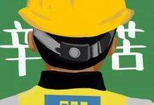 #武汉肺炎 大战 #基建狂魔 !武汉雷神山医院建设者:这里的速度快到难以置信!-留学世界网