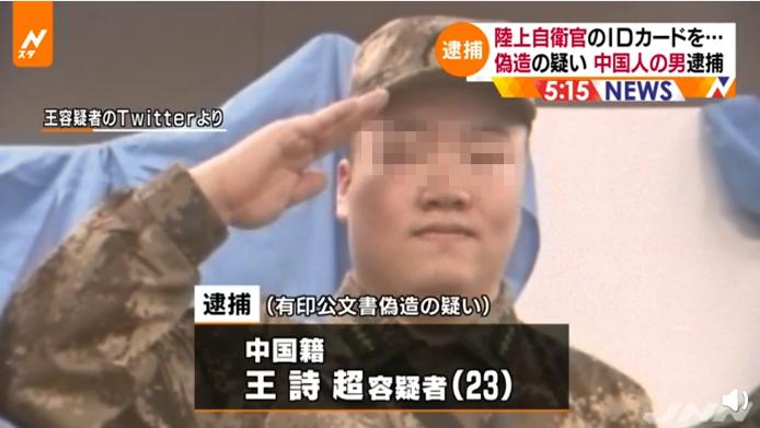一中国留学生被日本警方逮捕,涉嫌伪造陆自身份证