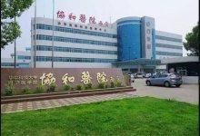 武汉协和医院的医生回忆 #武汉肺炎 疫情刚开始时被要求保持沉默-留学世界网