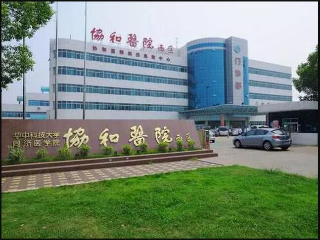 武汉协和医院的医生回忆 #武汉肺炎 疫情刚开始时被要求保持沉默