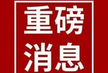 武汉市交通停运 机场火车站离汉通道全部无限期关闭-留学世界网