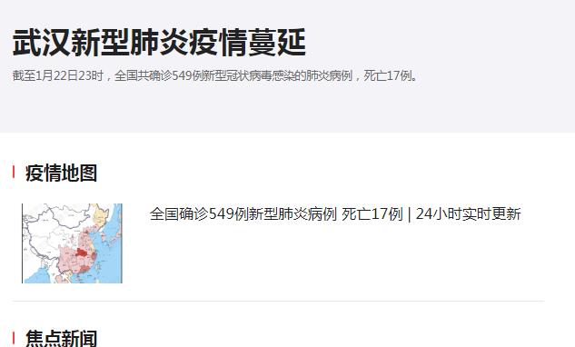 最新新型肺炎病毒疫情:确诊549例 湖北已死17人 官媒:武汉行动慢了!