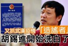 武汉人感叹在东湖边放个 #胡锡进 ,都比武汉的领导强 #武汉肺炎-留学世界网