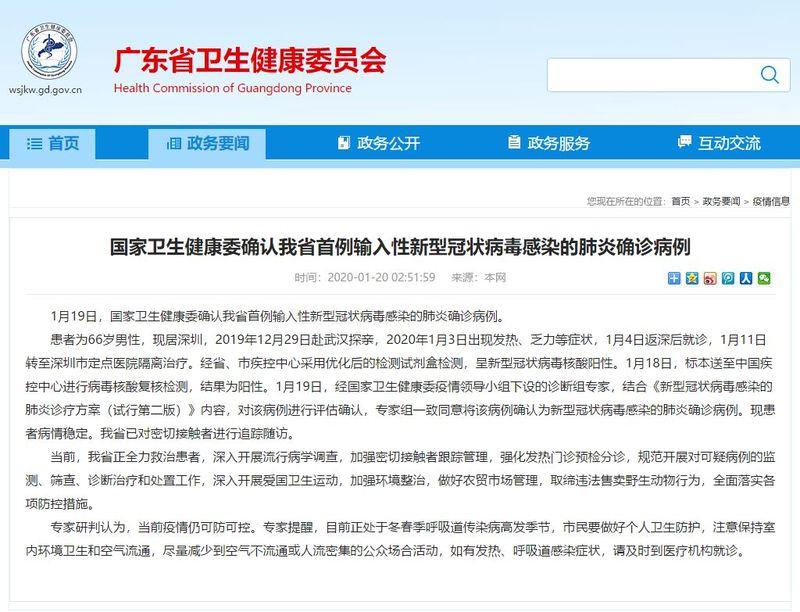 武汉肺炎感染者确诊440例死亡9例 密切接触者2200人