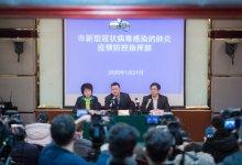 关于新型肺炎,中国民众要求武汉市长周先旺必须回答的六个问题-留学世界网