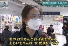 日本宣布第三例 #武汉肺炎 确诊病例!被这个从武汉逃到日本的中国女孩给气死了-留学世界网