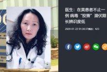 武汉肺炎在美国扩散-留学世界网