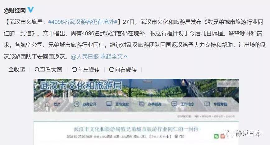 日本名古屋机场,上海乘客大战武汉乘客事件完整记录 #武汉肺炎