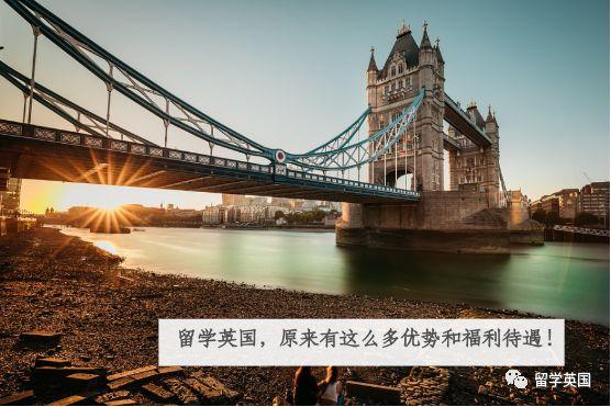 留学英国,原来有这么多优势和福利待遇!