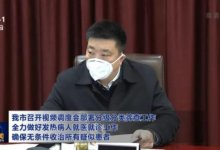 大律师解读作为武汉市长,真的无权披露 #武汉肺炎 疫情吗?-留学世界网