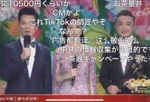 """日本10万人在线看春晚""""野狼disco"""",满屏弹幕""""武汉加油""""!-留学世界网"""