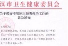 开会无新增,散会有 #武汉肺炎 中药 | 武汉的官员辛苦了-留学世界网