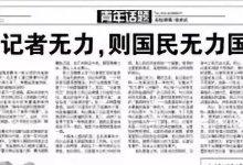 中青报曹林:很多地方政府开始尝到舆论监督 #武汉肺炎 凋零的恶果!-留学世界网