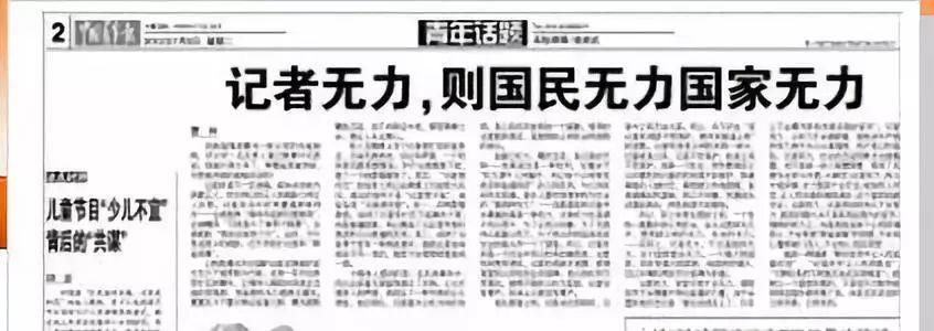 中青报曹林:很多地方开始尝到舆论监督凋零的恶果