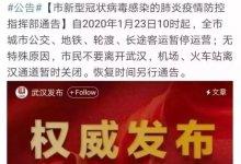 中国中央应对新型冠状病毒感染肺炎领导小组名单解读 #武汉肺炎-留学世界网