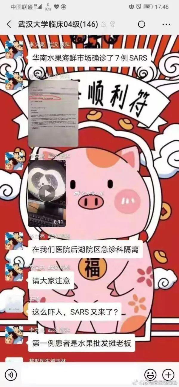 武汉病毒纪事——2020 年的第一场疫情
