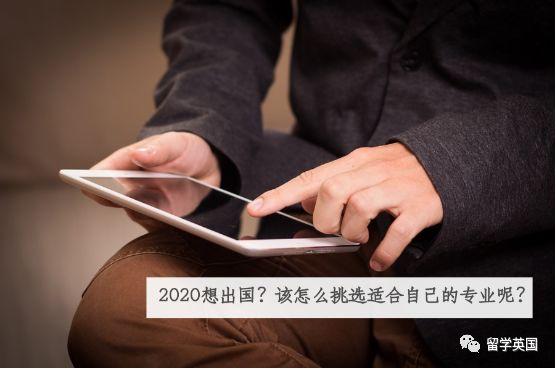 2020想出国?该怎么挑选适合自己的专业呢?