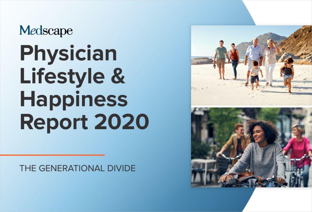 幸福感Top5科室揭秘!2020首个医生调查来了