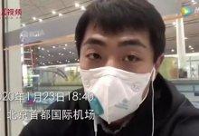 #武汉封城 进入,中国记者冒死记录 #武汉肺炎 珍贵画面。#新型冠状病毒-留学世界网