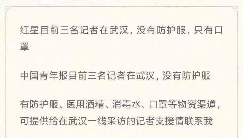 进入武汉,中国记者冒死记录珍贵画面。