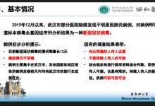 #武汉肺炎 疫情瞒报之谜:来自爬虫和文本分析的证据-留学世界网