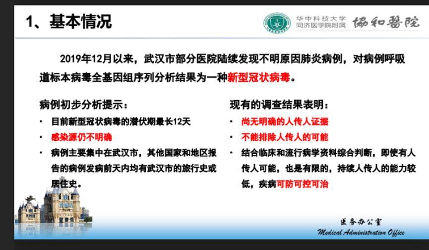武汉疫情瞒报之谜:来自爬虫和文本分析的证据