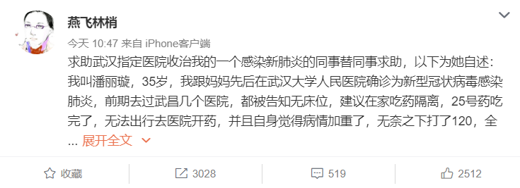武汉疫情怎样了?仍然存在病人住院难、周边地区压力大