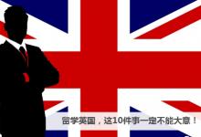 留学英国一定要注意这10件事!-留学世界网