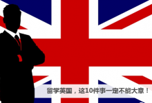 留学英国一定要注意这10件事!-留学世界 Study Overseas Global Study Abroad Programs Overseas Student International Studies Abroad