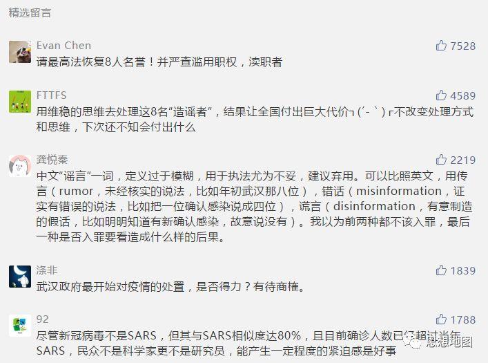 """武汉8人""""传谣""""最新细节曝光:""""做错了,就要认错,可是认错真的好难啊!"""""""