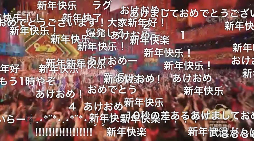 """日本10万人在线看春晚""""野狼disco"""",满屏弹幕""""武汉加油""""!"""