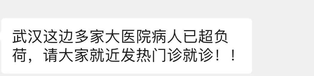 武汉,昨天,我带妈妈去看病毒性肺炎……