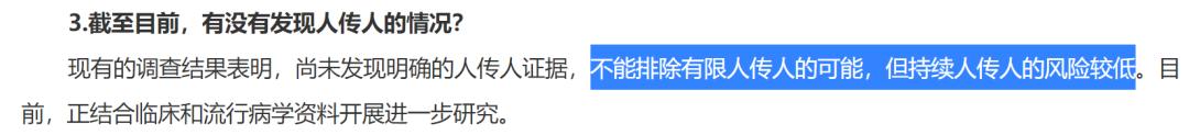 """武汉肺炎疫情信息公开疑云:""""病毒能人传人""""为何被严重延迟披露?!"""