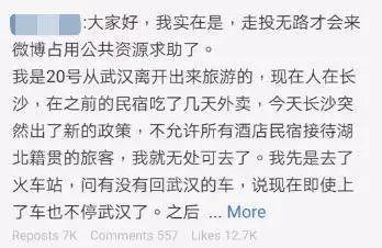 无休无止的国内流浪:「是不是要把武汉人赶尽杀绝?」