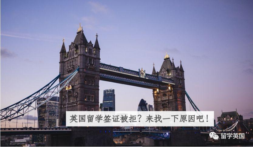 英国留学签证被拒?来找一下原因吧!