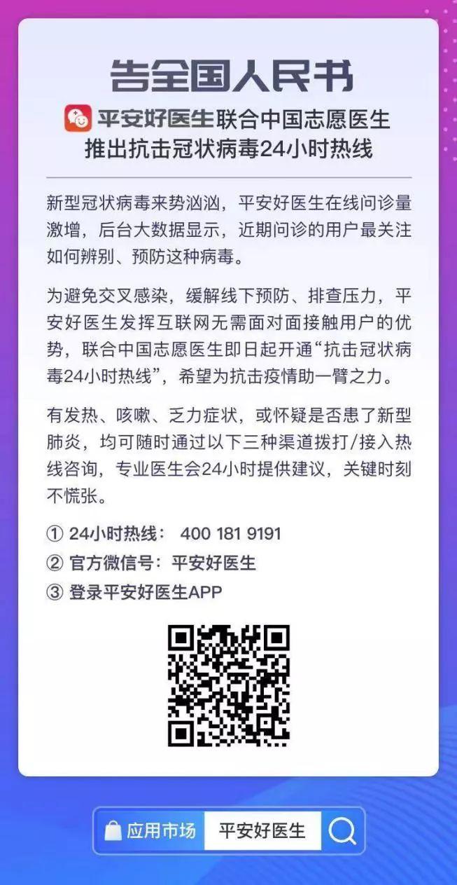 加入中国志愿医生,一起用爱坚守!